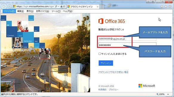 ログイン オフィス 365